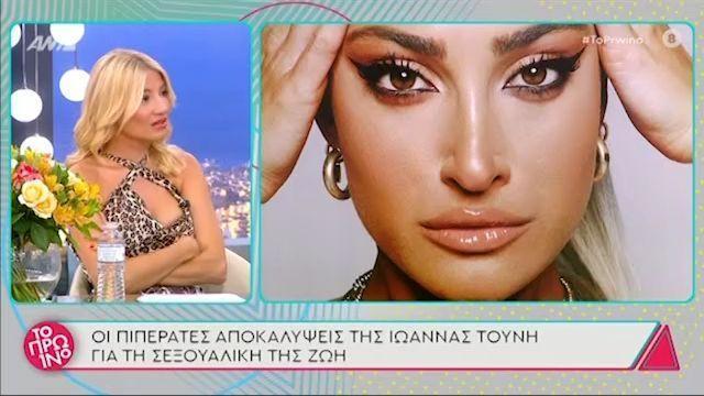 Ιωάννα Τούνη: «Εχω πάει με γυναίκα και ήταν τέλεια» (VIDEO)