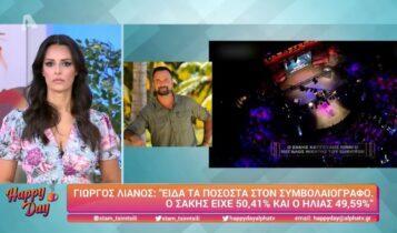 Λιανός: «Αυτά ήταν τα ποσοστά διαφοράς των φιναλίστ στον τελικό του Survivor 4» (VIDEO)