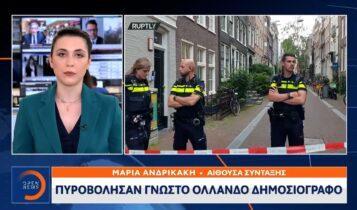 Δύσκολες στιγμές για δημοσιογράφο στην Ολλανδία που πυροβολήθηκε στο κεφάλι (VIDEO)