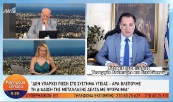 Γεωργιάδης: «Δε θα υπάρξει πάλι γενικό lockdown - Δεν θα περιορίσουμε τους εμβολιασμένους» (VIDEO)