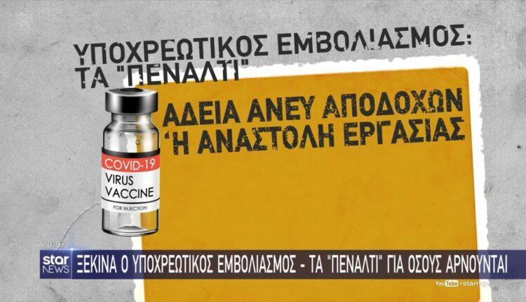 Ξεκινά ο υποχρεωτικός εμβολιασμός - Τα «πέναλτι» για όσους αρνούνται (VIDEO)