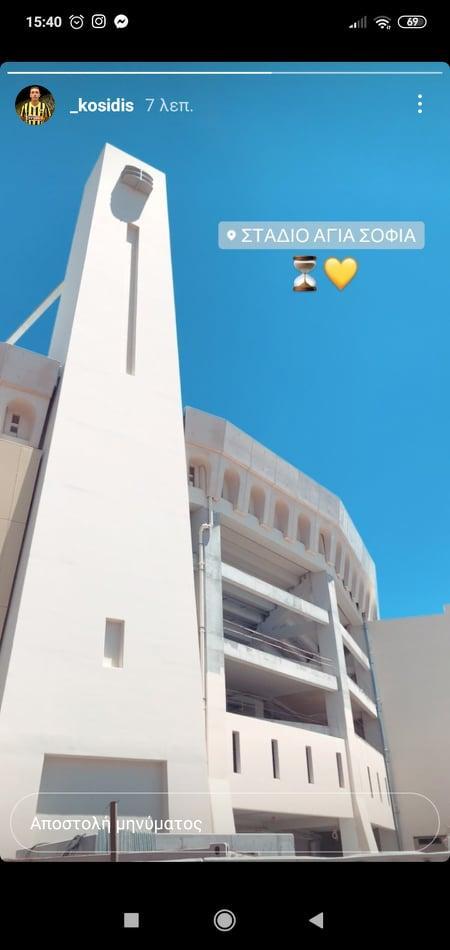 OPAP Arena: Ο Κοσίδης στην Αγιά Σοφιά! (ΦΩΤΟ)