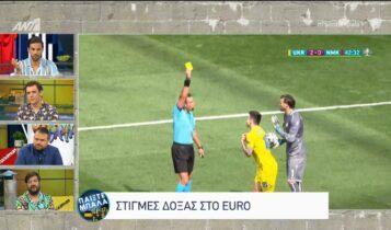 Στιγμές... δόξας στο EURO 2021 (VIDEO)