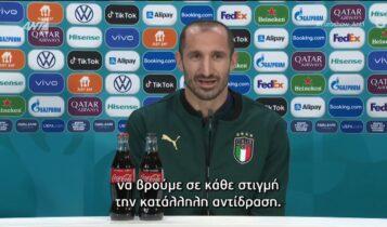 EURO 2021: Οι δηλώσεις προπονητών και αρχηγών (VIDEO)