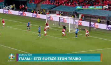 EURO 2021: Ο δρόμος της Ιταλίας για το τελικό (VIDEO)