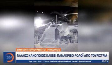 VIDEO ντοκουμέντο – Μύκονος: Γάλλος κακοποιός κλέβει πανάκριβο ρολόι από τουρίστρια