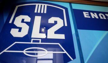 Super League 2: Μέχρι 31/8 η καταβολή των 350.000 ευρώ του μετοχικού κεφαλαίου