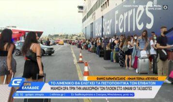 Τεράστιες ουρές στο λιμάνι του Πειραιά με τους ελέγχους του Λιμενικού (VIDEO)