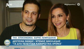 Νικολαΐδης-Βανδή: Ποιος είναι, τελικά, ο λόγος χωρισμού; (VIDEO)
