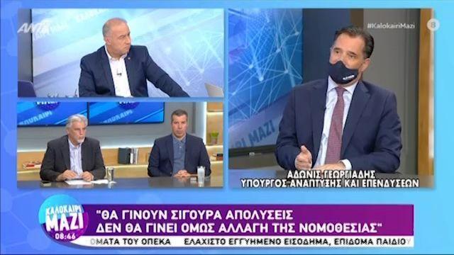 Γεωργιάδης: «Θα γίνουν απολύσεις ανεμβολίαστων υπαλλήλων» (VIDEO)