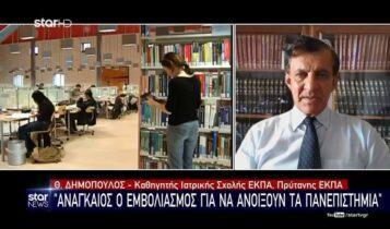 Κορωνοϊός - Θ. Δημόπουλος: Αναγκαίος ο εμβολιασμός για να ανοίξουν τα πανεπιστήμια (VIDEO)