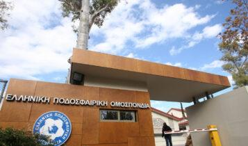 ΕΠΟ: Αναβλήθηκε η Γενική Συνέλευση για την Ολιστική Μελέτη