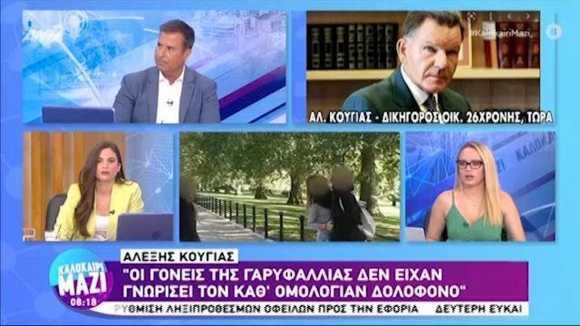 Κούγιας: «Η Γαρυφαλλιά υποπτευόταν ότι ο δράστης την παρακολουθεί» (VIDEO)
