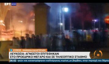 Κύπρος: Επεισόδια στη Λευκωσία μετά την πορεία αρνητών της πανδημίας (VIDEO)