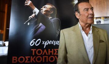 Τόλης Βοσκόπουλος: Την Τετάρτη η κηδεία του σπουδαίου τραγουδιστή