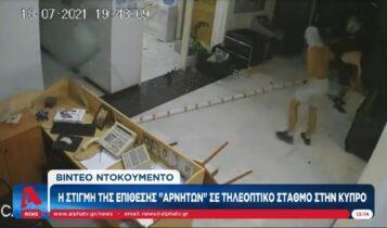 VIDEO ντοκουμέντο: Η στιγμή της επίθεσης «αρνητών» σε τηλεοπτικό σταθμό στην Κύπρο