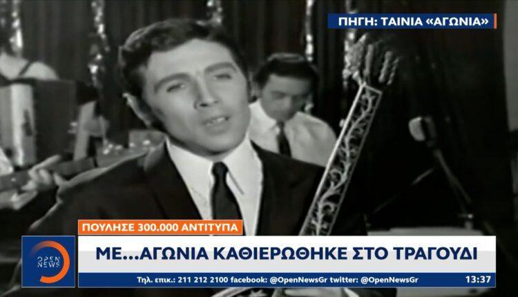 Τόλης Βοσκόπουλος: Το είδωλο που σφράγισε μια ολόκληρη εποχή (VIDEO)