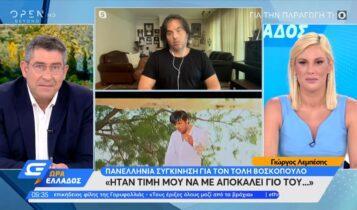 Λεμπέσης: «Ηταν τιμή μου να με αποκαλεί γιό του ο Βοσκόπουλος» (VIDEO)