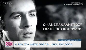 Τόλης Βοσκόπουλος: Η ζωή του μέσα από τα… δικά του λόγια (VIDEO)