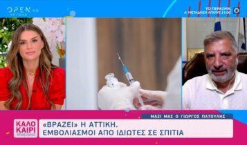 Πατούλης: «Εμβολιασμοί από ιδιώτες σε σπίτια» (VIDEO)