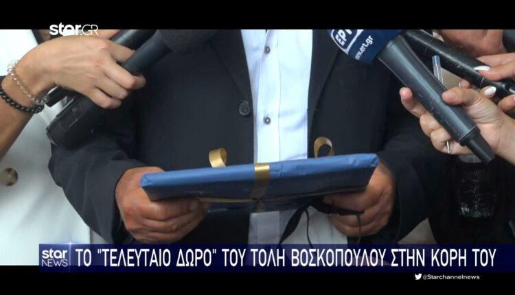 Τόλης Βοσκόπουλος: Το τελευταίο δώρο στην κόρη του (VIDEO)