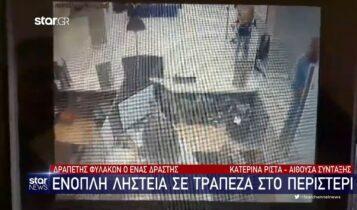 Περιστέρι: Ενοπλη ληστεία σε τράπεζα (VIDEO)