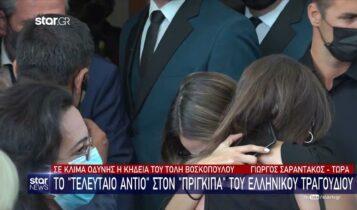 Τόλης Βοσκόπουλος: Σε κλίμα οδύνης η κηδεία του (VIDEO)