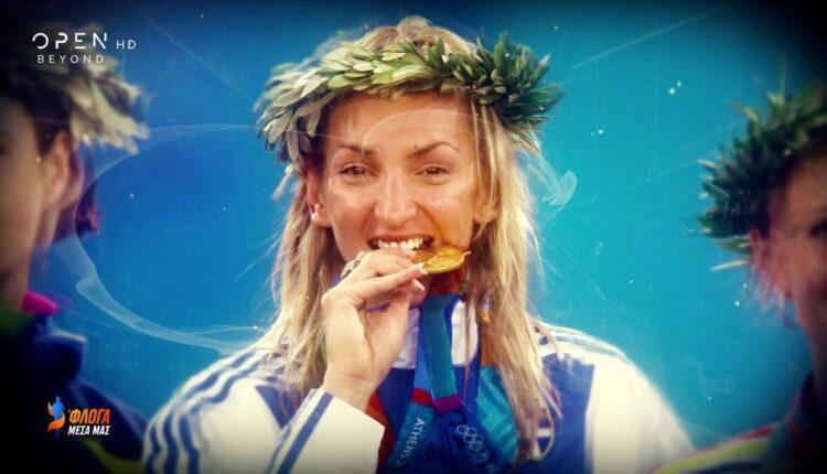 Ολυμπιακοί Αγώνες: Η Φανή Χαλκιά για το χρυσό στην Αθήνα το 2004 (VIDEO)