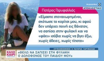 Φολέγανδρος-Πατέρας Γαρυφαλλιάς: «Θέλω να σαπίσει στη φυλακή ο δολοφόνος του παιδιού μου» (VIDEO)