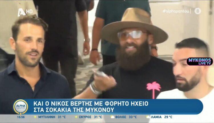 Ο Νίκος Βέρτης με... φορητό ηχείο στα σοκάκια της Μυκόνου (VIDEO)