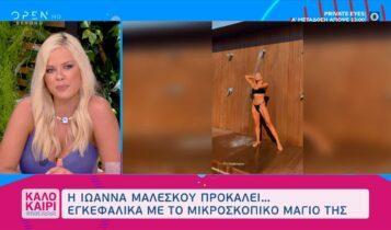 Ιωάννα Μαλέσκου: Προκαλεί… εγκεφαλικά με το μικροσκοπικό μαγιό της (VIDEO)