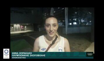 Κορακάκη: «Ήταν ένα μοναδικό συναίσθημα, αλλά λυπηρό το άδειο γήπεδο»