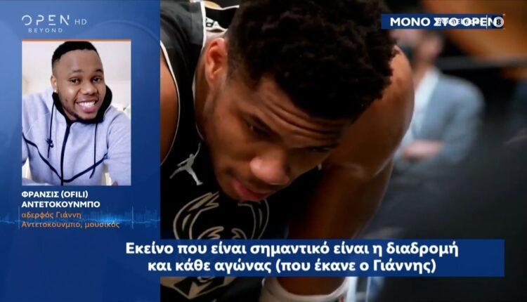 Αντετοκούνμπο: Ο πρωταθλητής Γιάννης έγινε τραγούδι από τον αδερφό του (VIDEO)