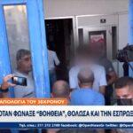 Φολέγανδρος - Η απολογία του 30χρονου: «Όταν φώναξε βοήθεια, θόλωσα και την έσπρωξα στον γκρεμό» (VIDEO)