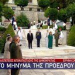 47η επέτειος αποκατάστασης της Δημοκρατίες: Το μήνυμα της Κ. Σακελλαροπούλου (VIDEO)