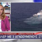 Θρίλερ με 3 αγνοούμενος στην Κρήτη (VIDEO)