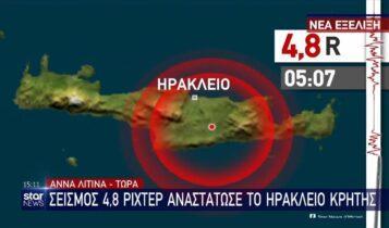 Σεισμός 4,8 Ρίχτερ αναστάτωσε το Ηράκλειο Κρήτης (VIDEO)