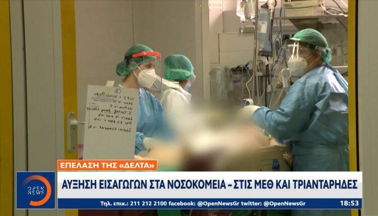 Κορωνοϊός: Αύξηση εισαγωγών στα νοσοκομεία – Στις ΜΕΘ και τριαντάρηδες (VIDEO)