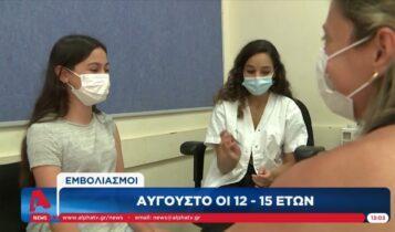 Εμβολιασμοί: Ανοίγει τις επόμενες ημέρες η πλατφόρμα για τους 12-15 (VIDEO)