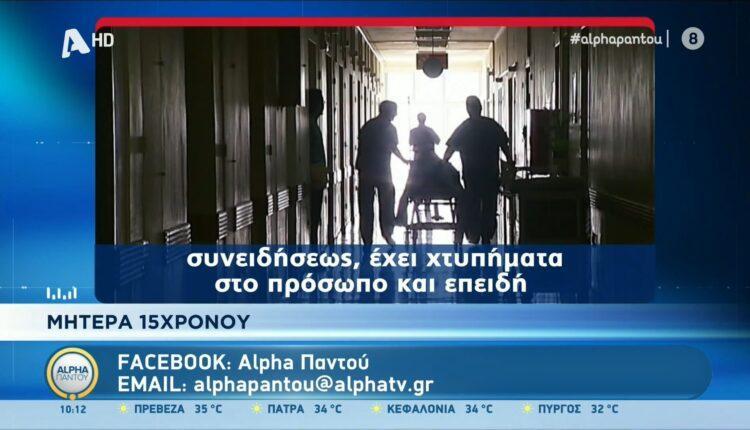 Θεσσαλονίκη: Αγριος ξυλοδαρμός 15χρονου για ένα κινητό (VIDEO)