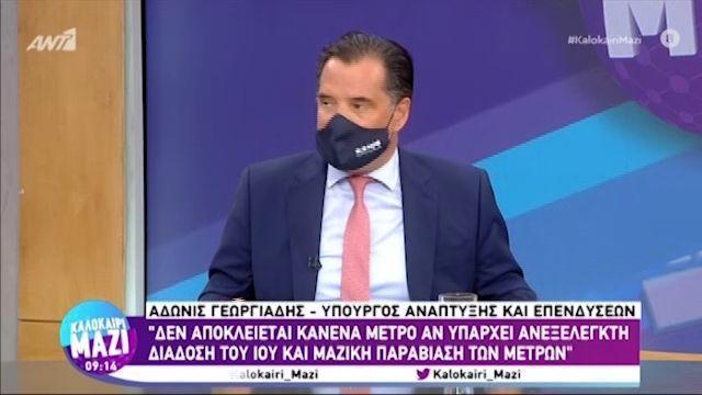 Γεωργιάδης για το… Ακετονούμπο: «Να ζητήσω συγγνώμη που έκανα σαρδάμ;» (VIDEO)