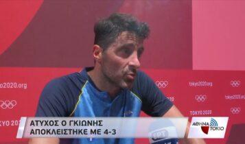 Ολυμπιακοί Αγώνες-Γκιώνης: «Μετά από τέτοιο ματς, θα κάνω να κοιμηθώ τρεις μέρες» (VIDEO)