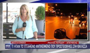 Θεσσαλονίκη: Τι ήταν το ιπτάμενο αντικείμενο που προσγειώθηκε στη θάλασσα (VIDEO)