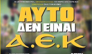 Διαβάστε σήμερα στο ΔΙΚΕΦΑΛΟ που κυκλοφορεί στα περίπτερα όλης της Ελλάδας και της Κύπρου (ΦΩΤΟ)