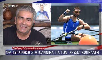 Ολυμπιακοί Αγώνες: Οι δηλώσεις του πατέρα του «χρυσού» Στέφανου Ντούσκου (VIDEO)