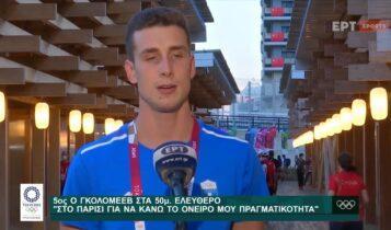 Ολυμπιακοί Αγώνες-Γκολομέεβ: «Δε μου βγήκε η εκκίνηση, ύπουλο το 50αρι ελεύθερο» (VIDEO)