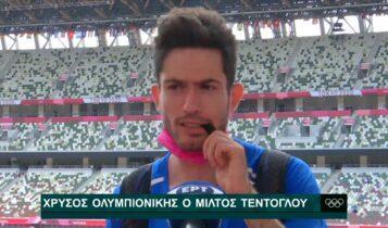 Τρομερός Τεντόγλου: «Νιώθω λίγο τυχερός που νίκησα, ο Κουβανός ήταν καλύτερος» (VIDEO)