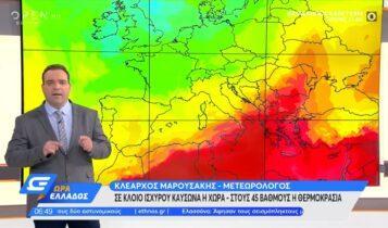 Καιρός: Σε κλοιό ισχυρού καύσωνα η χώρα – Στους 45 βαθμούς η θερμοκρασία (VIDEO)