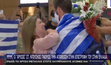 Ο «χρυσός» Στ. Ντούσκος γνώρισε την αποθέωση στην επιστροφή του στην Ελλάδα (VIDEO)