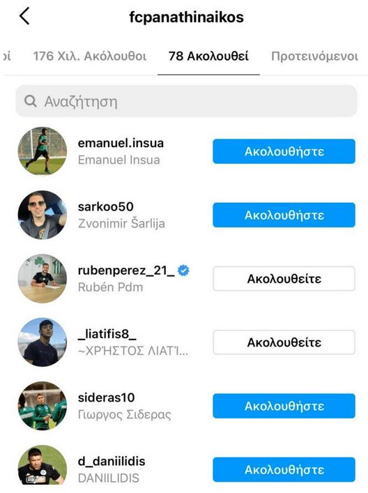 Ο λογαριασμός του Παναθηναϊκού στο Instagram «ακολούθησε» τον Ινσούα! (ΦΩΤΟ)